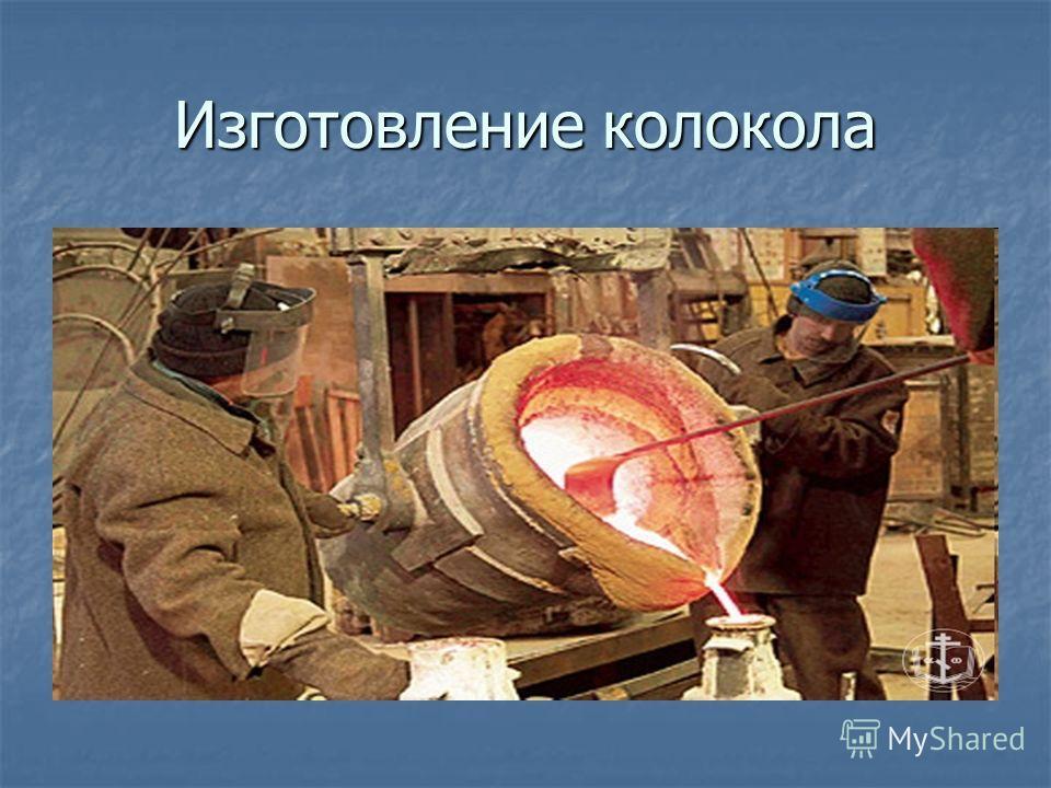 Изготовление колокола