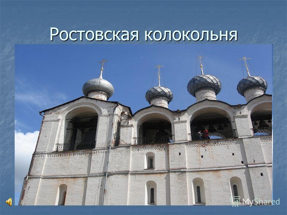 Ростовская колокольня