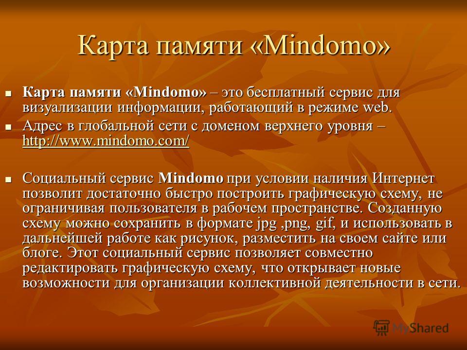 Карта памяти «Mindomo» Карта памяти «Mindomo» – это бесплатный сервис для визуализации информации, работающий в режиме web. Карта памяти «Mindomo» – это бесплатный сервис для визуализации информации, работающий в режиме web. Адрес в глобальной сети с