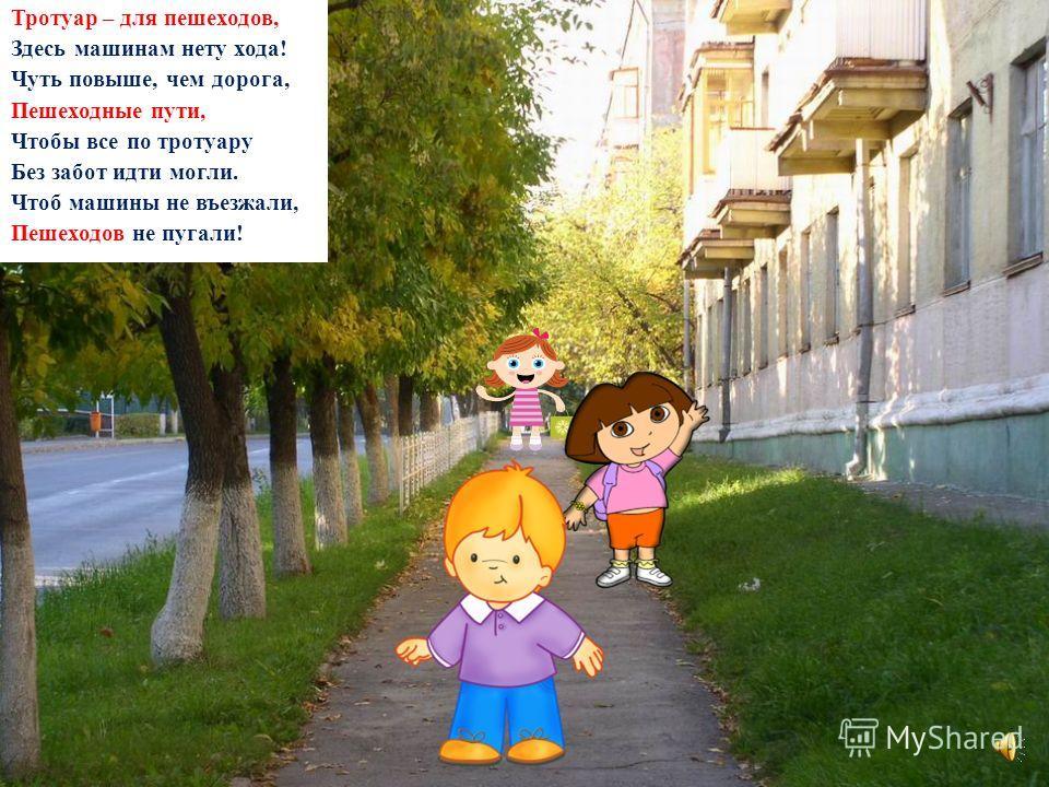 Растерялся Торопыжка : Как по улице пройти ? Пешеходы и машины У мальчишки на пути.. Он торопится, спешит И вдоль улицы бежит. А вокруг него народ По своим делам идет.