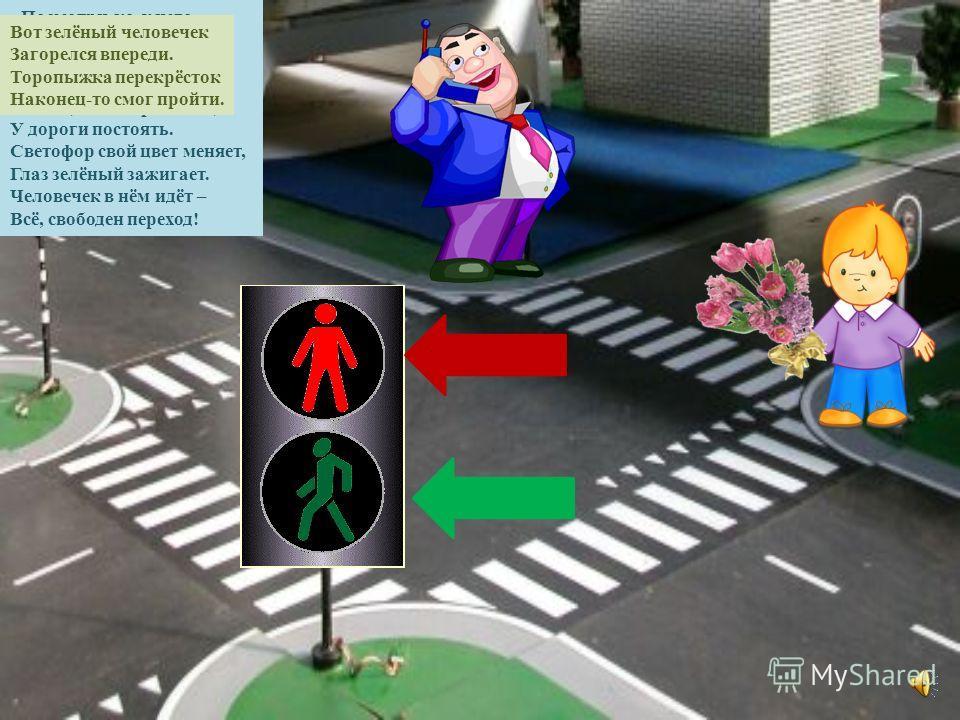 Чтобы возле перекрёстка Ты дорогу перешёл, Все цвета у светофора Нужно помнить хорошо ! Загорелся красный свет Пешеходам хода нет ! Жёлтый – значит, подожди, А зелёный свет – иди ! Торопыжка торопился, он про правила забыл, И на красный свет помчался