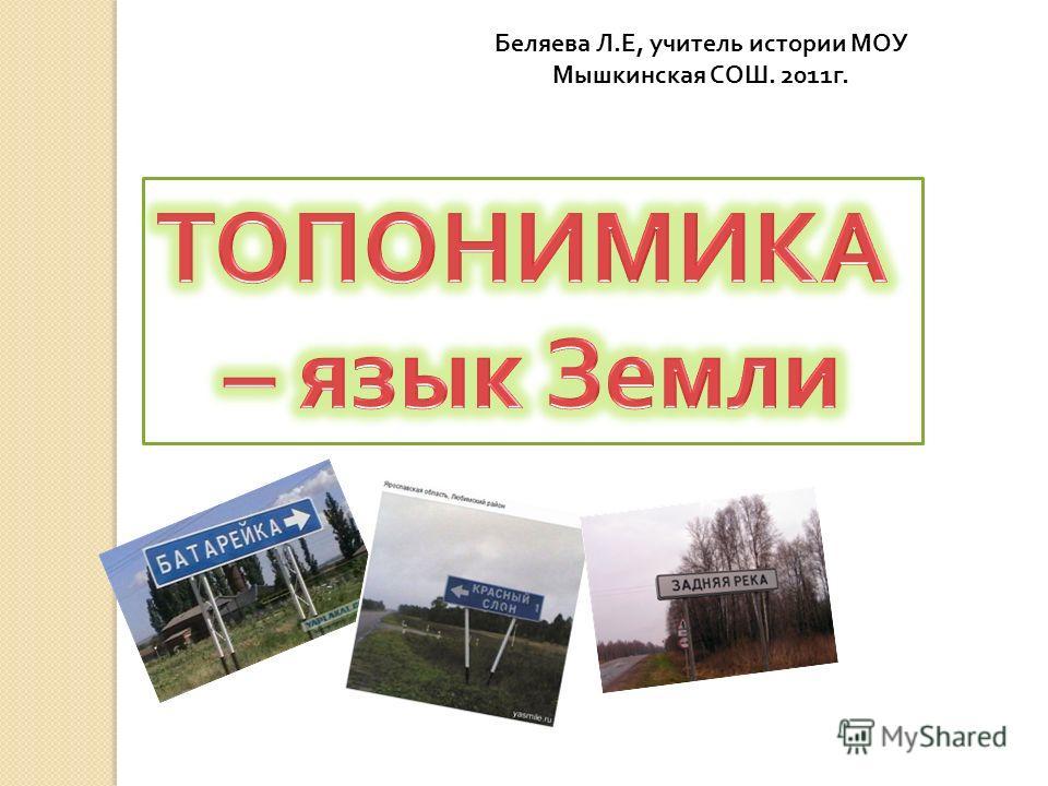 Беляева Л.Е, учитель истории МОУ Мышкинская СОШ. 2011г.