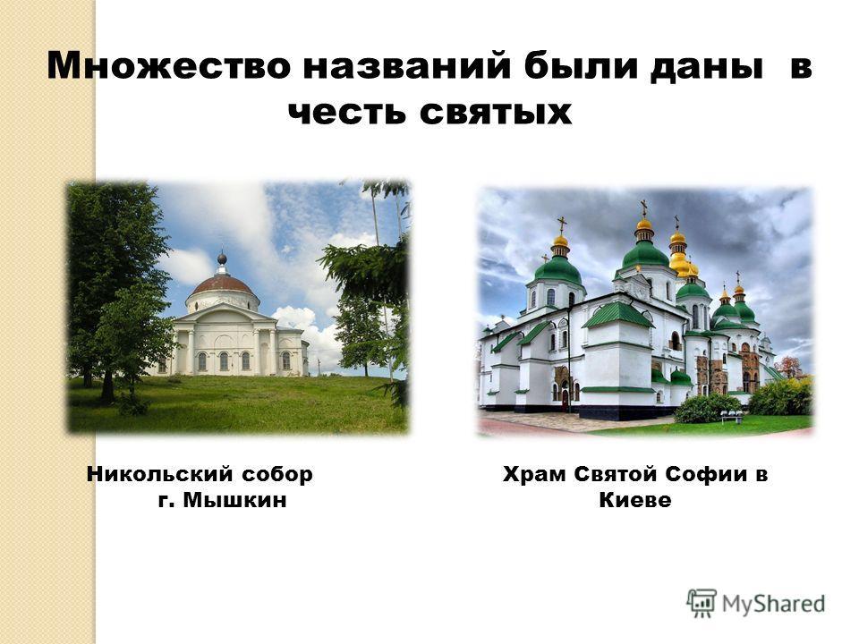 Множество названий были даны в честь святых Никольский собор г. Мышкин Храм Святой Софии в Киеве