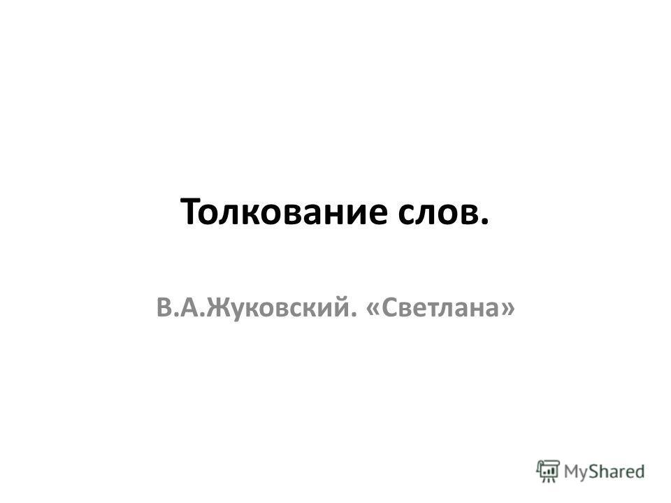 Толкование слов. В.А.Жуковский. «Светлана»