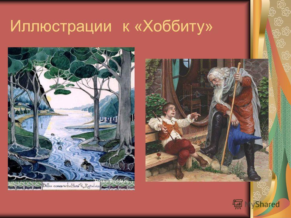 Иллюстрации к «Хоббиту»