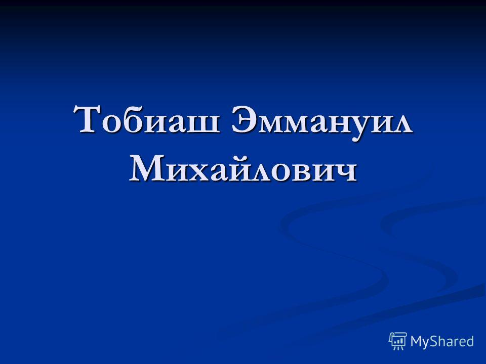 Тобиаш Эммануил Михайлович