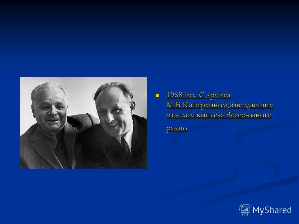 1968 год. С другом М.Б.Киперманом, заведующим отделом выпуска Всесоюзного радио 1968 год. С другом М.Б.Киперманом, заведующим отделом выпуска Всесоюзного радио