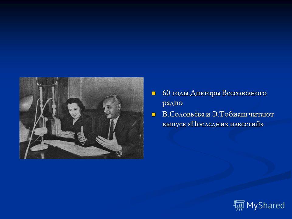 60 годы.Дикторы Всесоюзного радио В.Соловьёва и Э.Тобиаш читают выпуск «Последних известий»