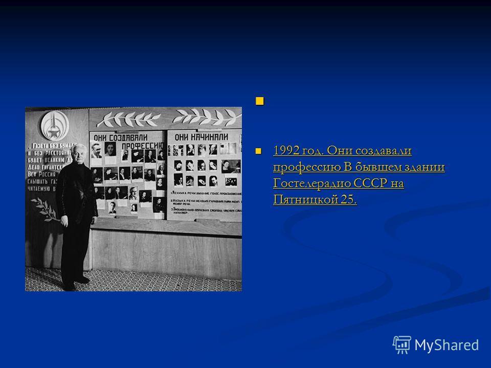 1992 год. Они создавали профессию В бывшем здании Гостелерадио СССР на Пятницкой 25. 1992 год. Они создавали профессию В бывшем здании Гостелерадио СССР на Пятницкой 25.