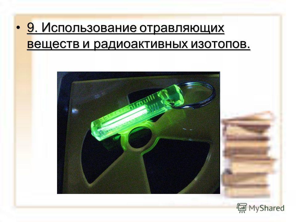 9. Использование отравляющих веществ и радиоактивных изотопов.9. Использование отравляющих веществ и радиоактивных изотопов.