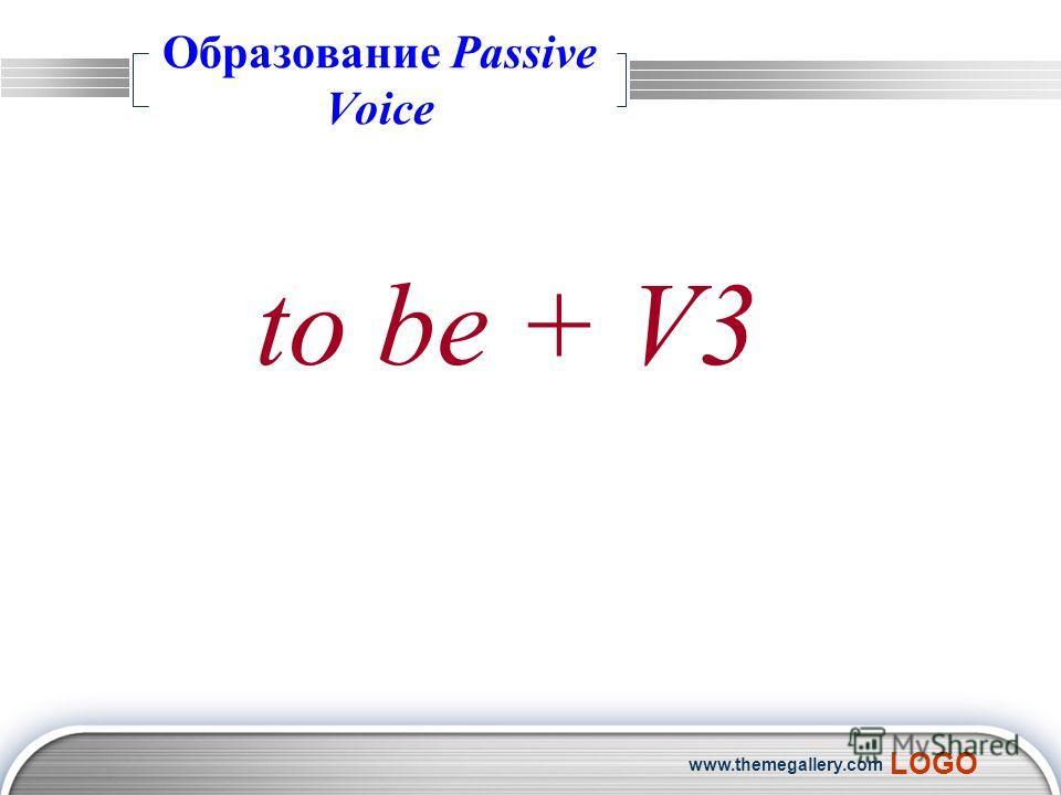 LOGO www.themegallery.com Образование Passive Voice to be + V3