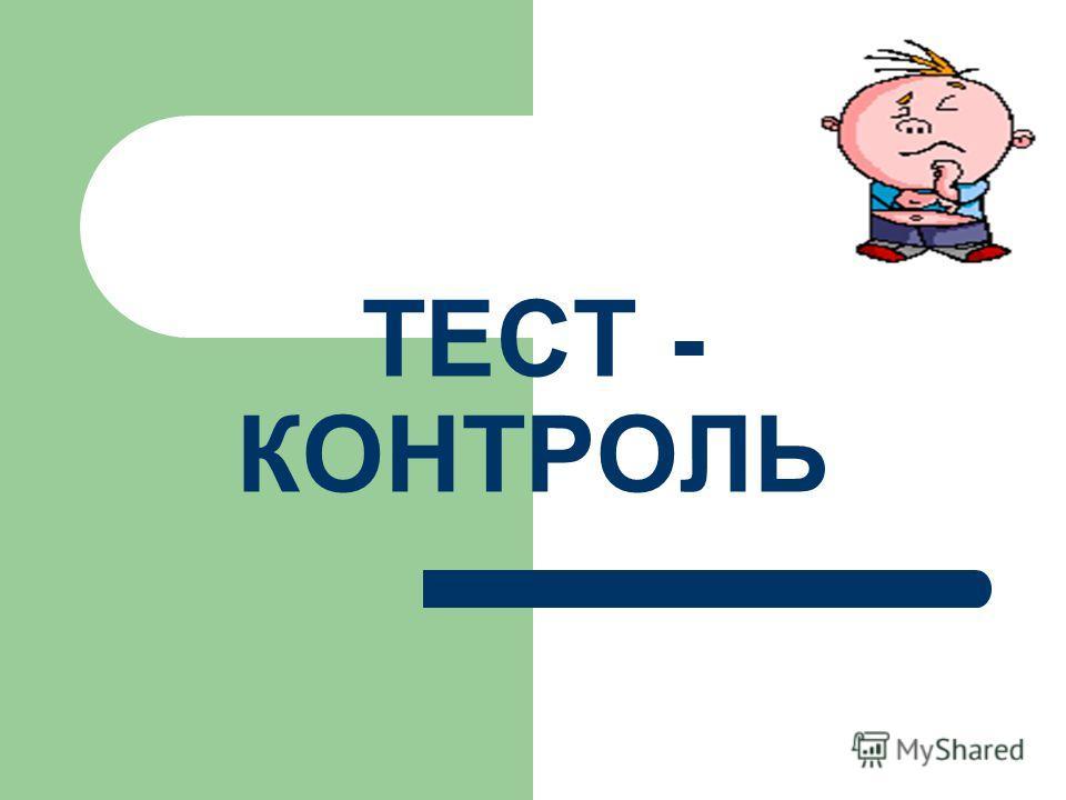 ТЕСТ - КОНТРОЛЬ