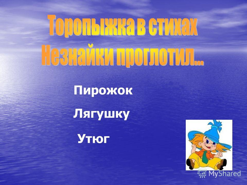 Пирожок Лягушку Утюг