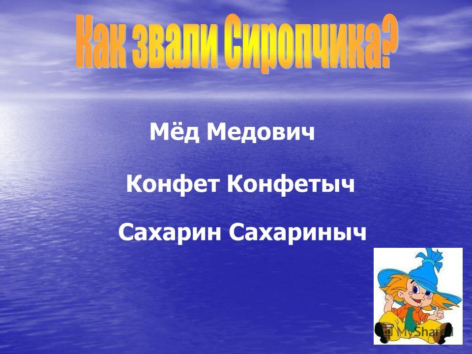 Мёд Медович Конфет Конфетыч Сахарин Сахариныч