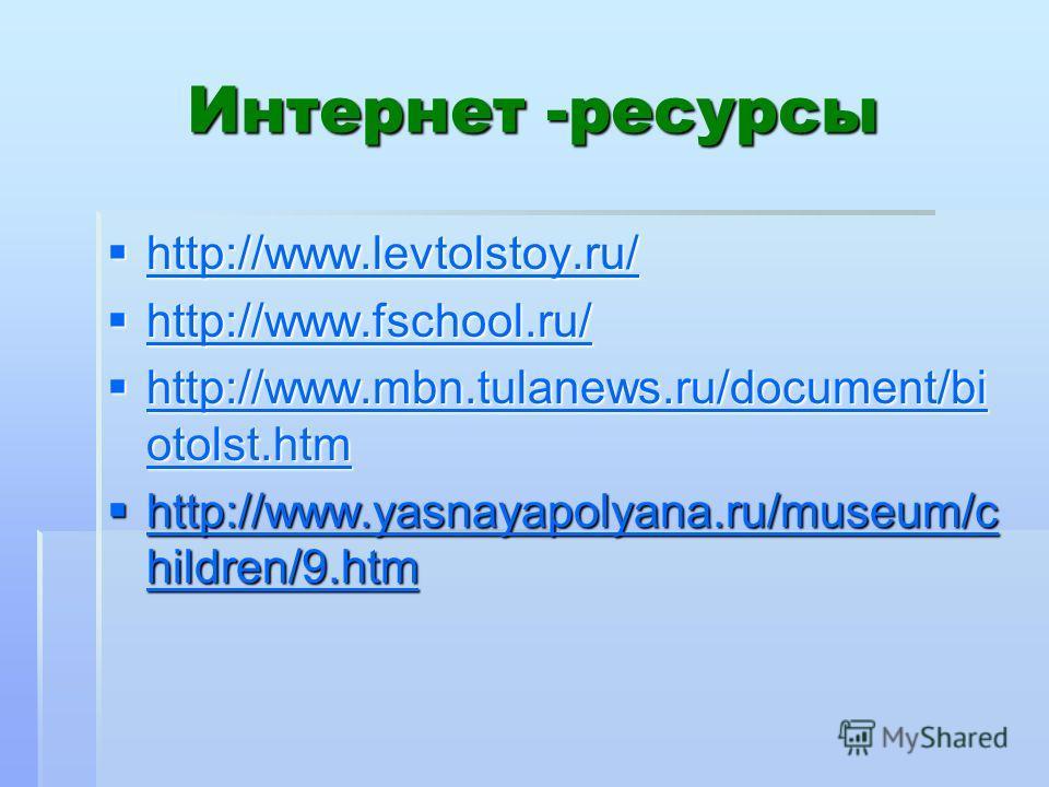 Интернет -ресурсы http://www.levtolstoy.ru/ http://www.levtolstoy.ru/ http://www.levtolstoy.ru/ http://www.fschool.ru/ http://www.fschool.ru/ http://www.fschool.ru/ http://www.mbn.tulanews.ru/document/bi otolst.htm http://www.mbn.tulanews.ru/document