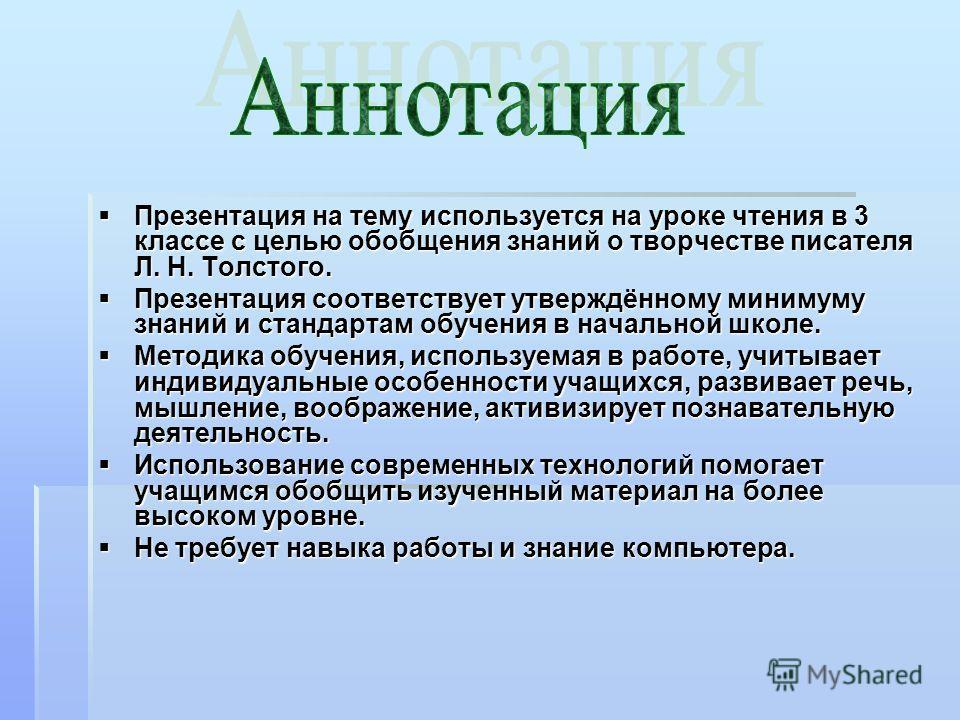Презентация на тему используется на уроке чтения в 3 классе с целью обобщения знаний о творчестве писателя Л. Н. Толстого. Презентация на тему используется на уроке чтения в 3 классе с целью обобщения знаний о творчестве писателя Л. Н. Толстого. През