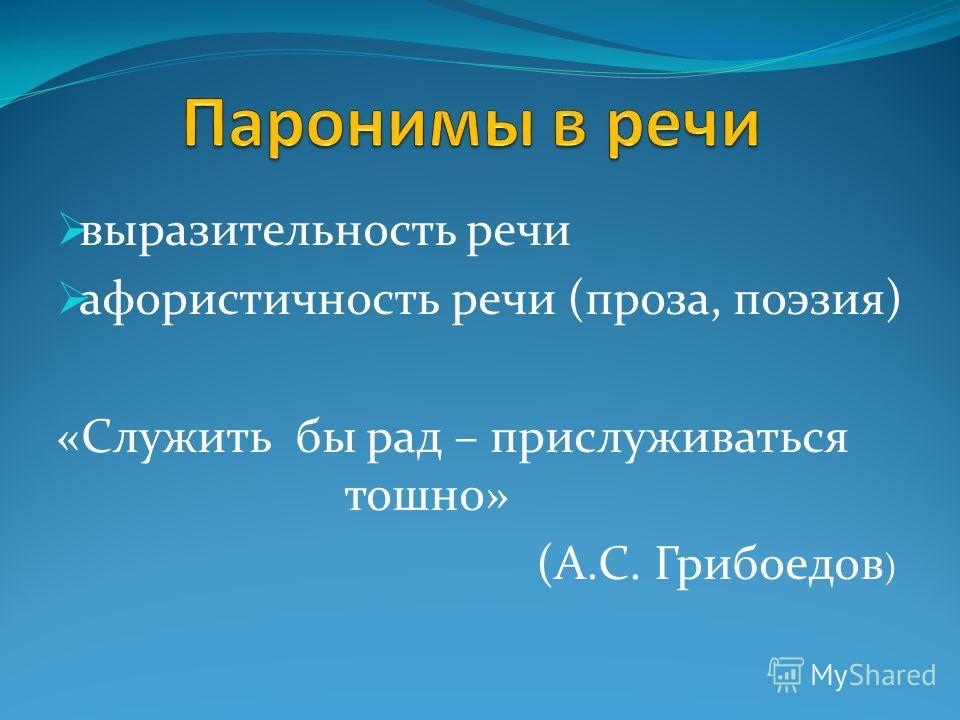 выразительность речи афористичность речи (проза, поэзия) «Служить бы рад – прислуживаться тошно» (А.С. Грибоедов )