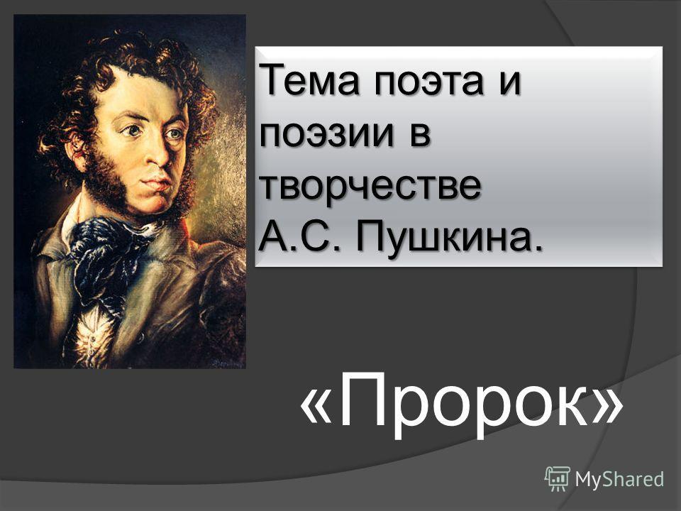 Тема поэта и поэзии в творчестве А.С. Пушкина. «Пророк»