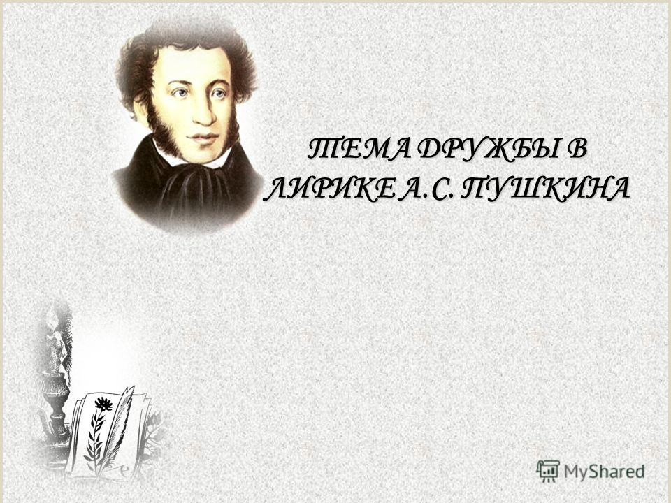 Стих любовь и дружба а с пушкина