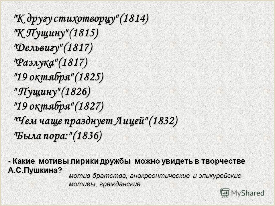- Какие мотивы лирики дружбы можно увидеть в творчестве А.С.Пушкина?