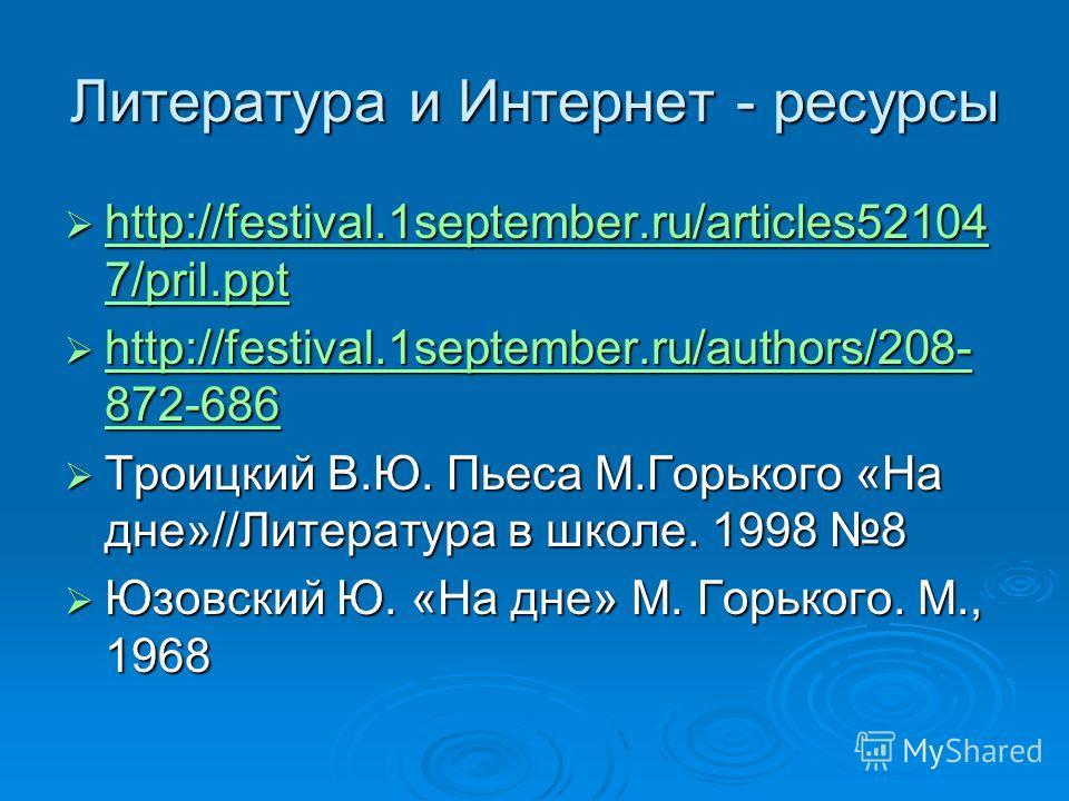 Литература и Интернет - ресурсы http://festival.1september.ru/articles52104 7/pril.ppt http://festival.1september.ru/articles52104 7/pril.ppt http://festival.1september.ru/articles52104 7/pril.ppt http://festival.1september.ru/articles52104 7/pril.pp