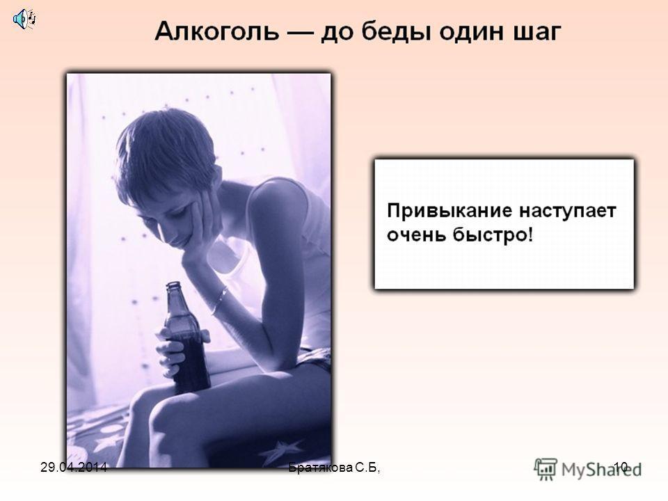 29.04.201410Братякова С.Б,