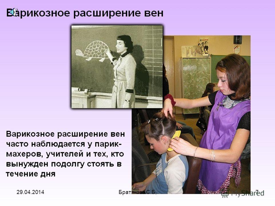 29.04.20147Братякова С.Б,