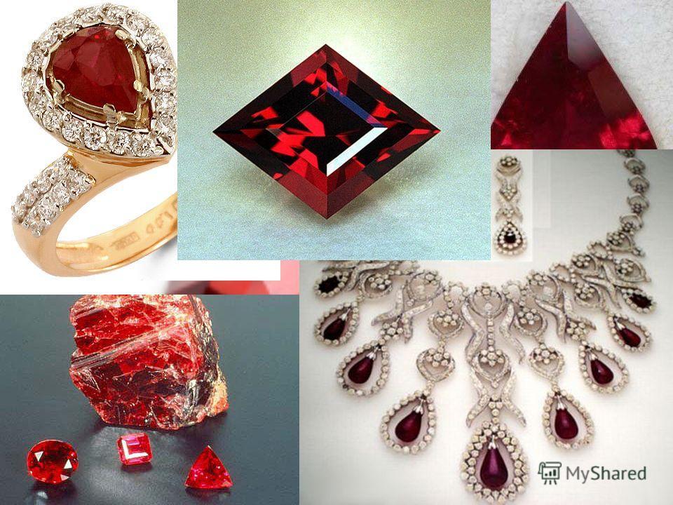 РУБИН Свое название этот камень получил за характерный цвет (лат. rubeus «красный»)
