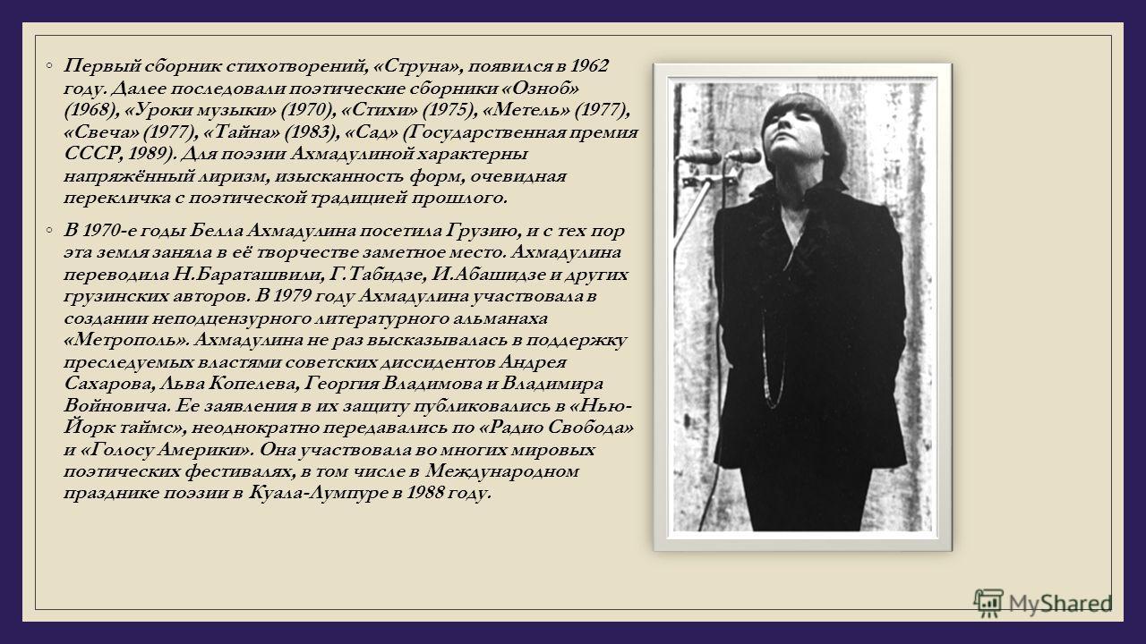 В 1959, в возрасте 22-х лет, Ахмадулина написала самое известное своё стихотворение «По улице моей который год…». В 1975 композитор Микаэл Таривердиев положил эти стихи на музыку, и романс прозвучал в фильме Э. Рязанова «Ирония судьбы, или С лёгким п