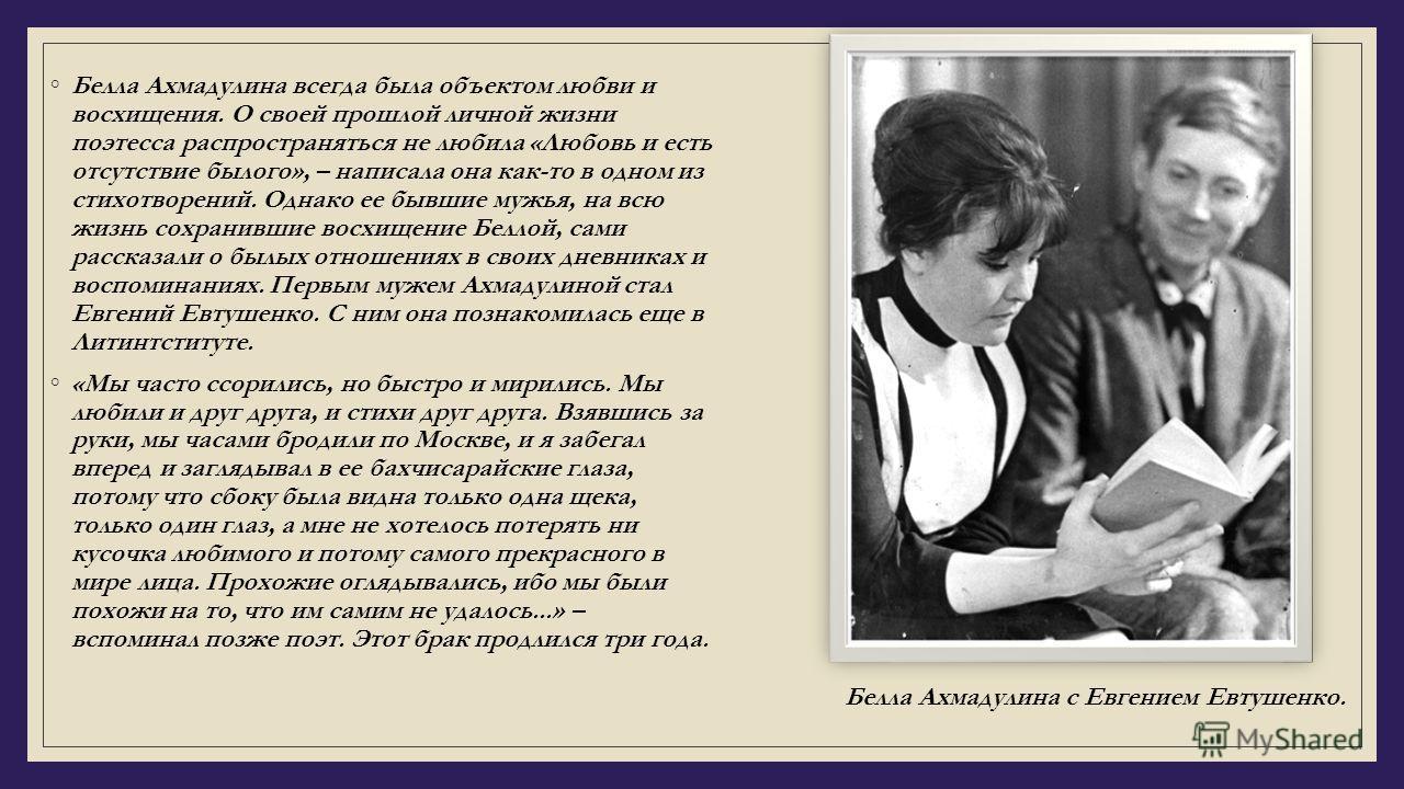 В 1993 году Белла Ахмадулина подписала «Письмо сорока двух», опубликованное в газете «Известия» 5 октября 1993 года. Это было публичное обращение группы известных литераторов к гражданам, правительству и президенту России Борису Ельцину по поводу соб