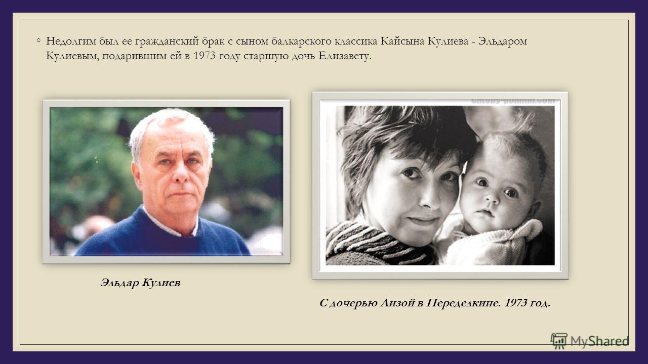Вторым мужем Ахмадулиной стал писатель Юрий Нагибин. «Я так гордился, так восхищался ею, когда в битком набитом номере она читала свои стихи нежно-напряженным, ломким голосом и любимое лицо ее горело. Я не отважился сесть, так и простоял у стены, чут