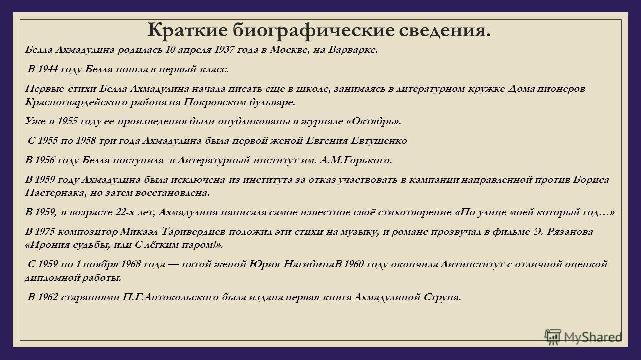 Ахмадулина Белла (Изабелла) Ахатовна (10 апреля 1937, Москва 29 ноября 2010, Переделкино) советская и российская поэтесса, писательница, переводчица, один из крупнейших русских лирических поэтов второй половины XX века. Член Союза российских писателе