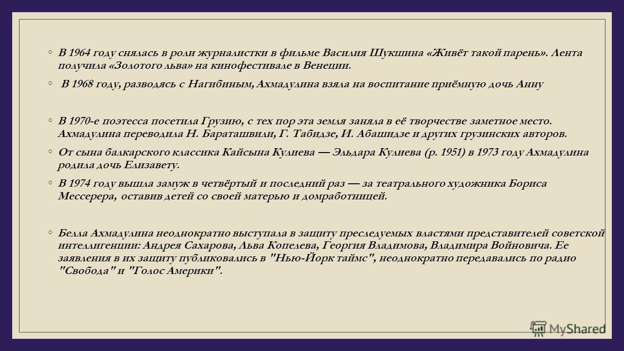 Краткие биографические сведения. Белла Ахмадулина родилась 10 апреля 1937 года в Москве, на Варварке. В 1944 году Белла пошла в первый класс. Первые стихи Белла Ахмадулина начала писать еще в школе, занимаясь в литературном кружке Дома пионеров Красн