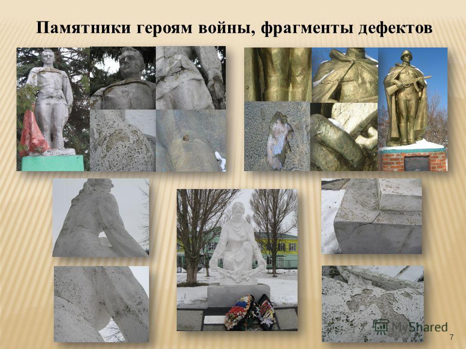 7 Памятники героям войны, фрагменты дефектов