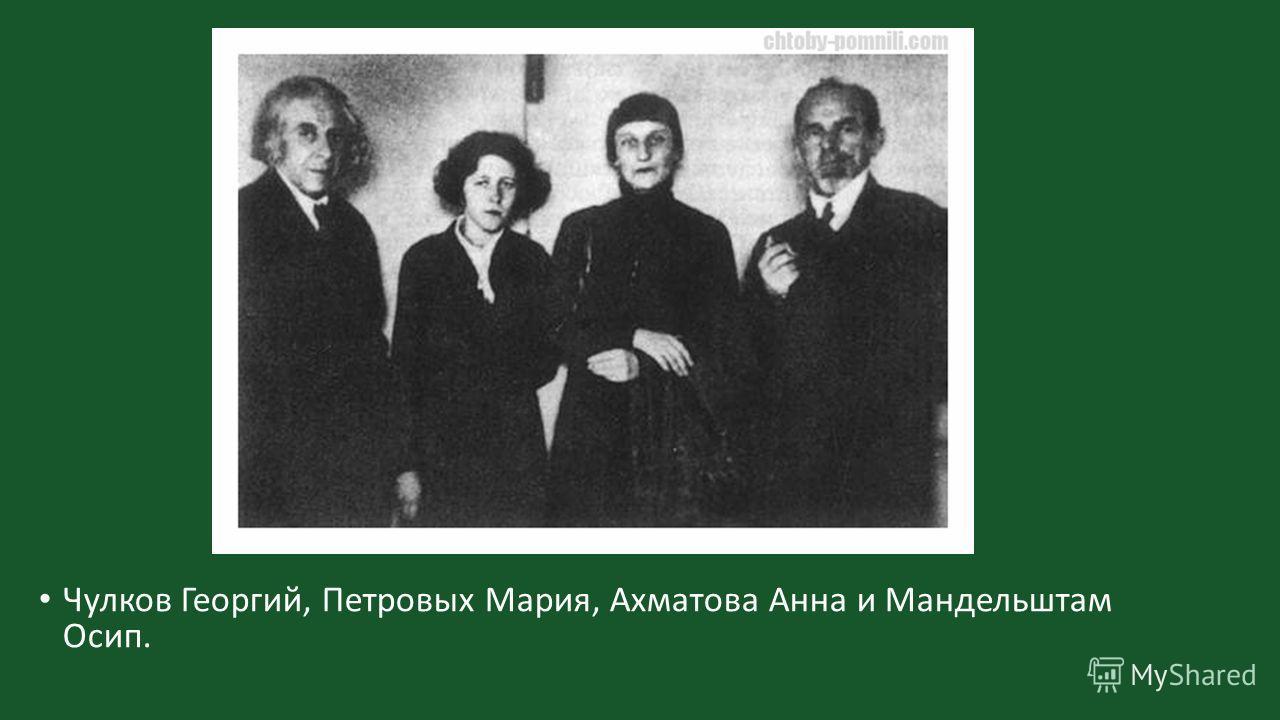 Чулков Георгий, Петровых Мария, Ахматова Анна и Мандельштам Осип.