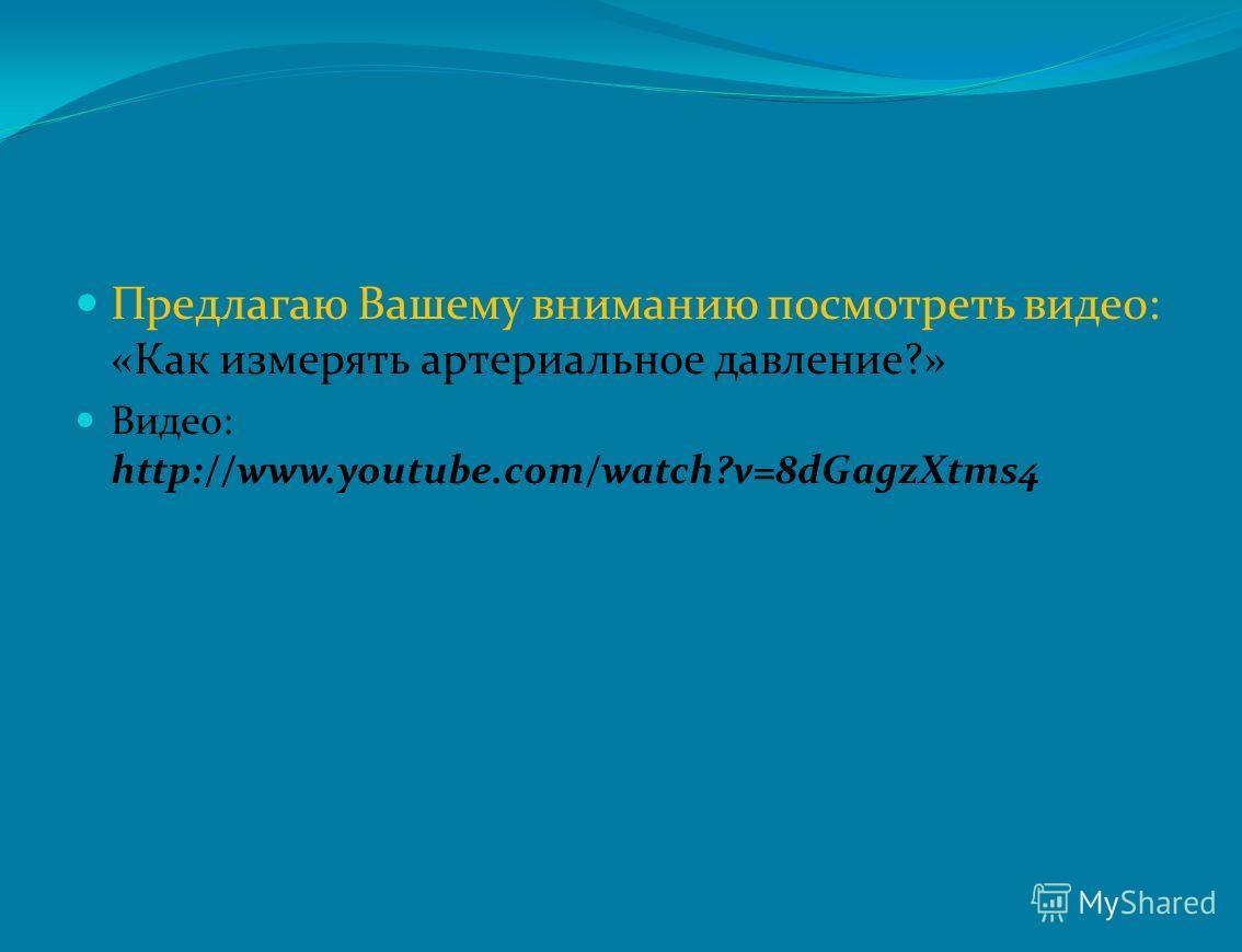 Предлагаю Вашему вниманию посмотреть видео: «Как измерять артериальное давление?» Видео: http://www.youtube.com/watch?v=8dGagzXtms4