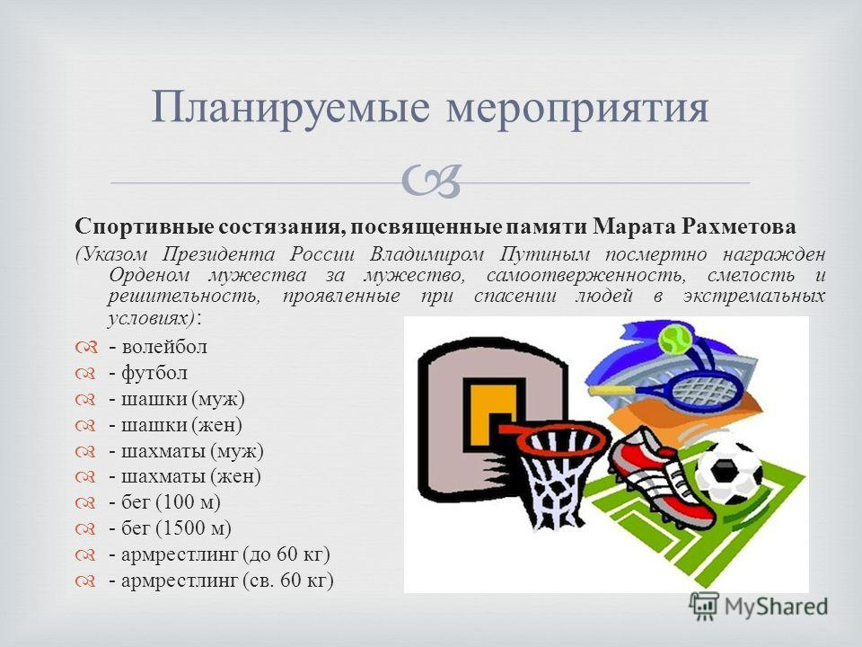 Спортивные состязания, посвященные памяти Марата Рахметова ( Указом Президента России Владимиром Путиным посмертно награжден Орденом мужества за мужество, самоотверженность, смелость и решительность, проявленные при спасении людей в экстремальных усл