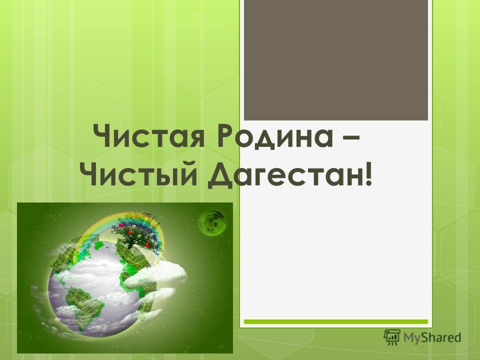 Чистая Родина – Чистый Дагестан!