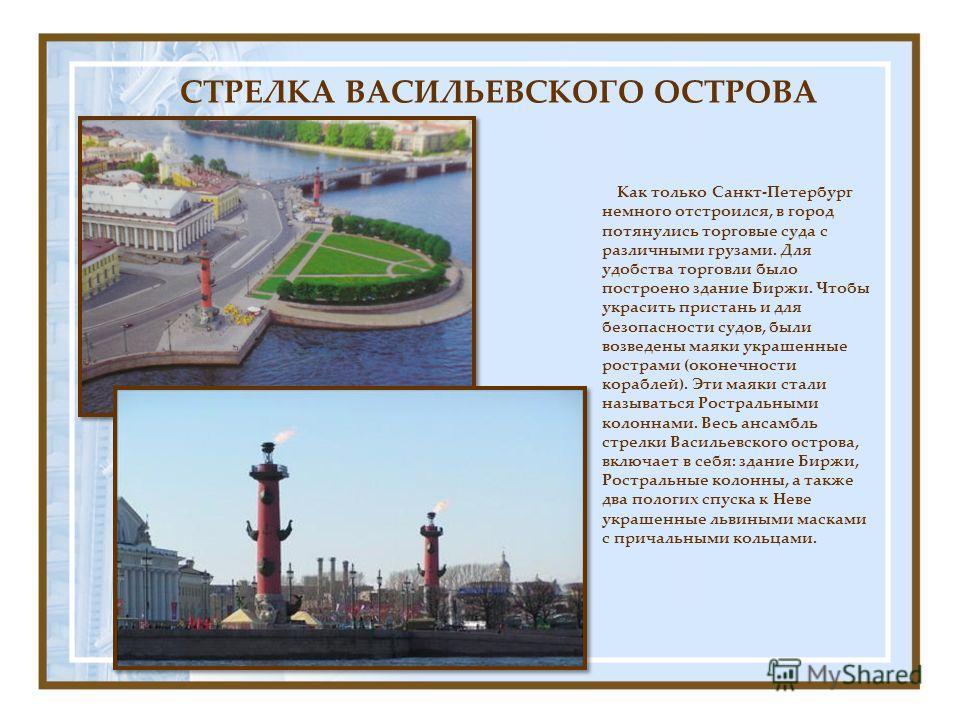 Как только Санкт-Петербург немного отстроился, в город потянулись торговые суда с различными грузами. Для удобства торговли было построено здание Биржи. Чтобы украсить пристань и для безопасности судов, были возведены маяки украшенные рострами (оконе