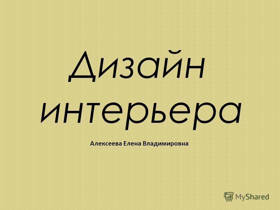 Дизайн интерьера Алексеева Елена Владимировна