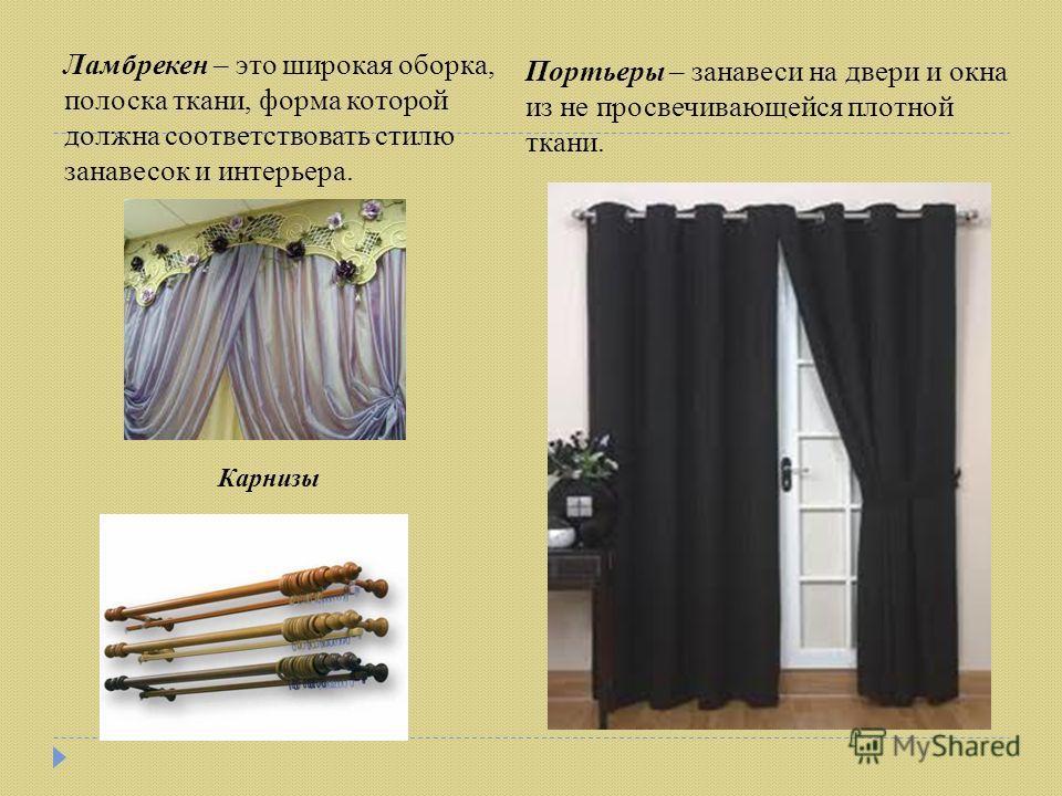 Ламбрекен – это широкая оборка, полоска ткани, форма которой должна соответствовать стилю занавесок и интерьера. Портьеры – занавеси на двери и окна из не просвечивающейся плотной ткани. Карнизы