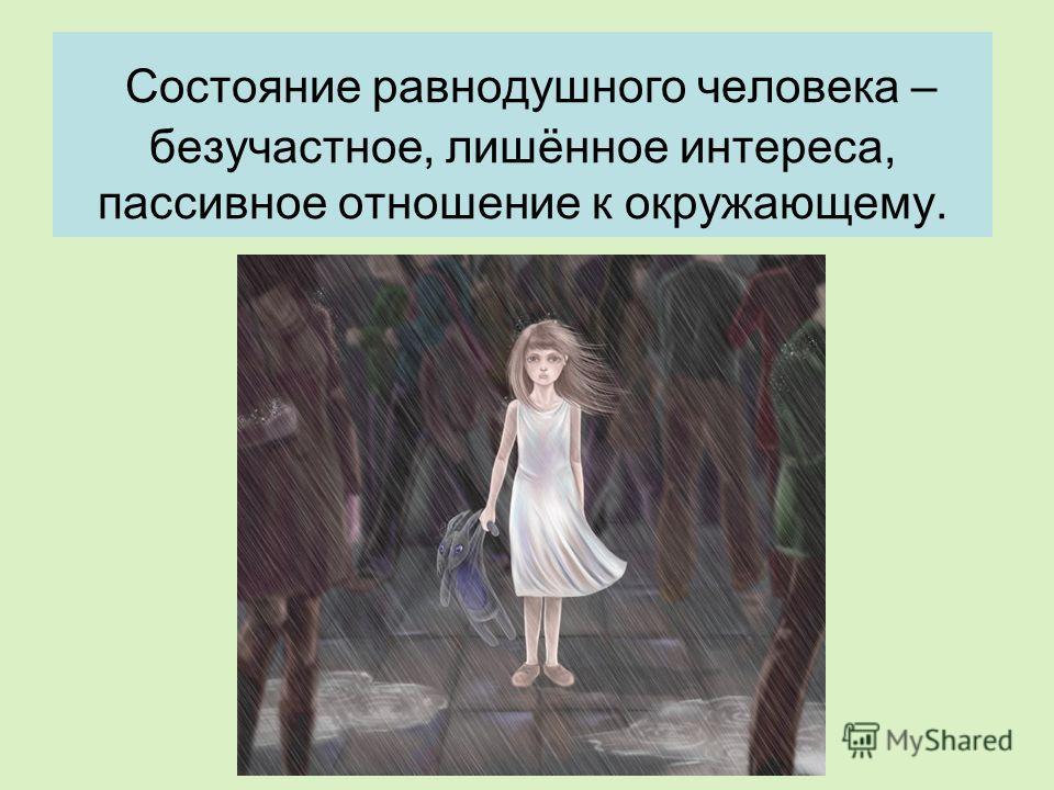 Состояние равнодушного человека – безучастное, лишённое интереса, пассивное отношение к окружающему.