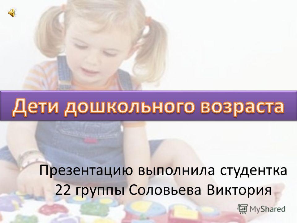 Презентацию выполнила студентка 22 группы Соловьева Виктория