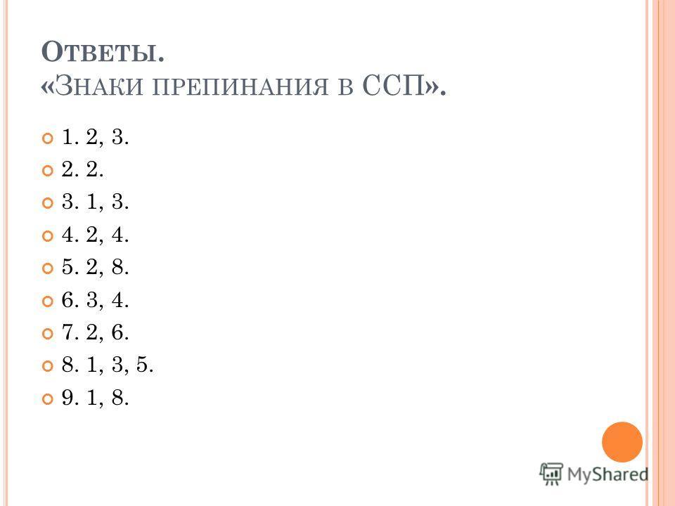 О ТВЕТЫ. « З НАКИ ПРЕПИНАНИЯ В ССП ». 1. 2, 3. 2. 2. 3. 1, 3. 4. 2, 4. 5. 2, 8. 6. 3, 4. 7. 2, 6. 8. 1, 3, 5. 9. 1, 8.