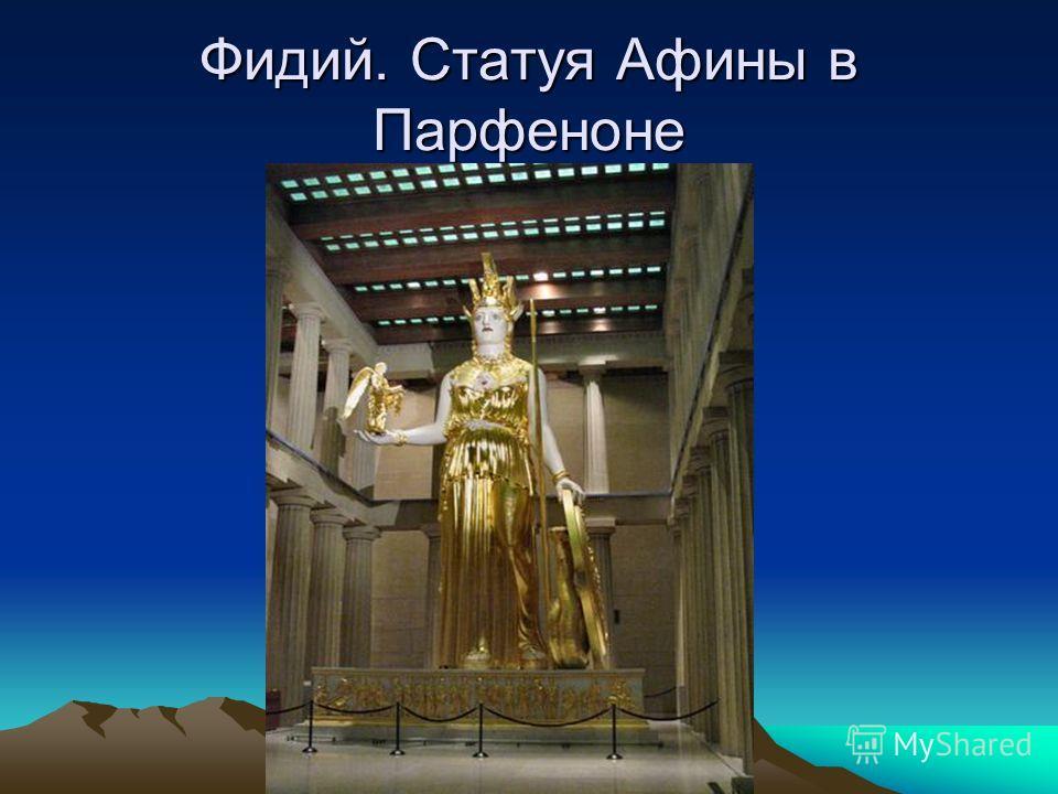 Фидий. Статуя Афины в Парфеноне