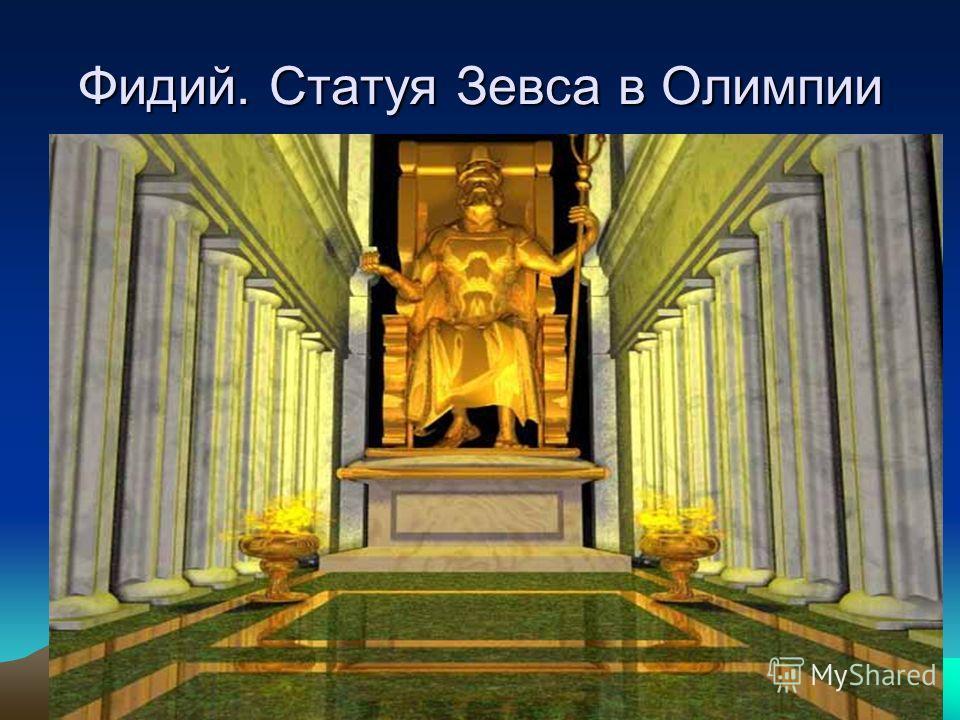 Фидий. Статуя Зевса в Олимпии