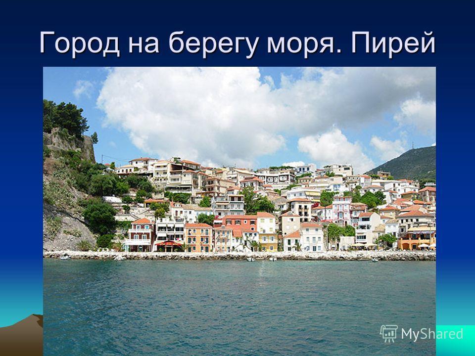 Город на берегу моря. Пирей