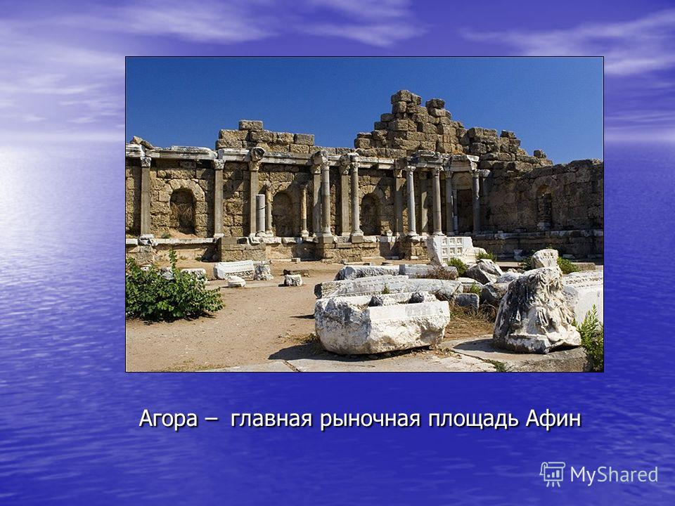 Агора – главная рыночная площадь Афин Агора – главная рыночная площадь Афин