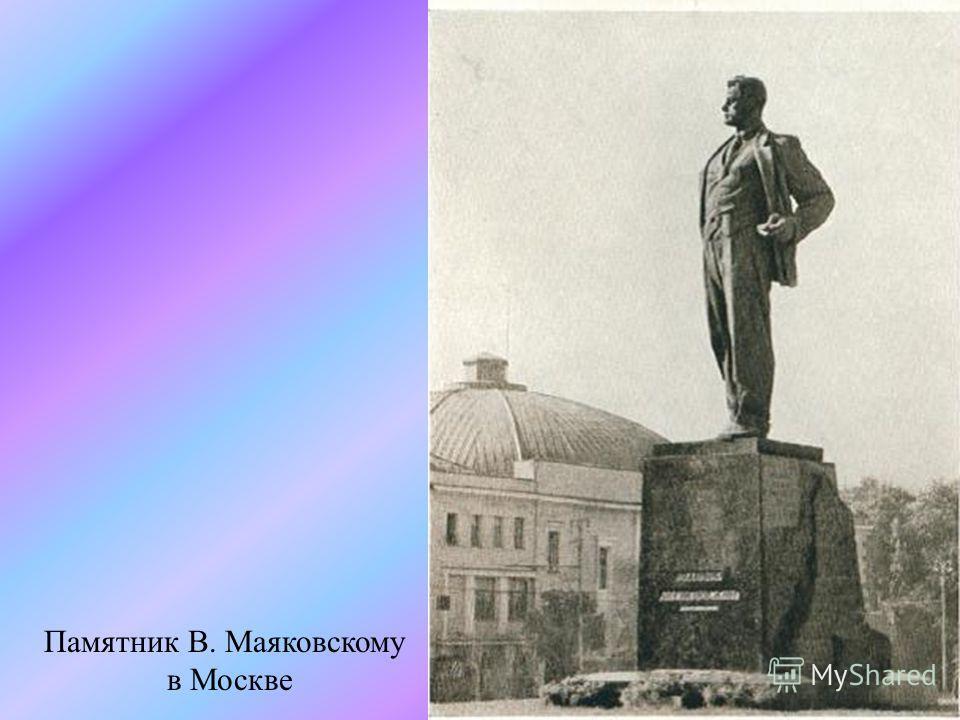 Памятник В. Маяковскому в Москве