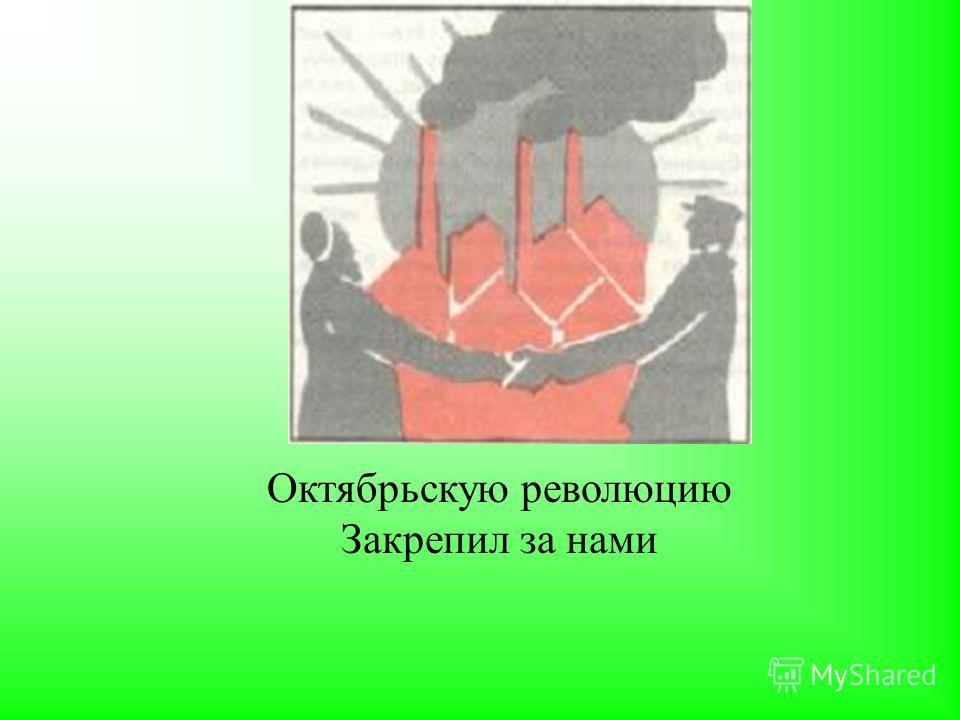 Октябрьскую революцию Закрепил за нами
